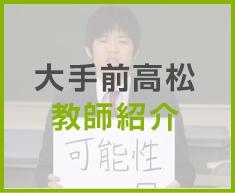 大手前高松中学校・高校 教師紹介