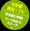 [大手前高松・TV]学校紹介映像、マーク先生のスピーチなどはコチラ